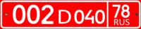 nomernoi-znak-auto-rossii-diplomaty-evakuator-city-2