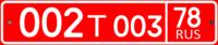 nomernoi-znak-auto-rossii-diplomaty-evakuator-city-3