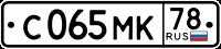 nomernoi-znak-auto-rossii-evakuator-city-1
