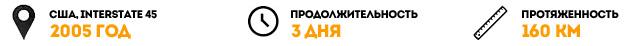 probochnye-goroda-mira-3