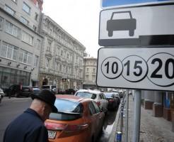 Все парковки внутри Бульварного кольца Москвы станут платными