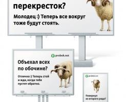 Водители с хамским поведением высмеиваются на рекламных плакатах